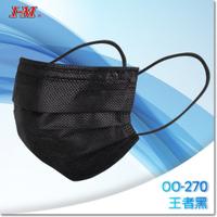 愛民 雙鋼印 醫療 口罩 黑色