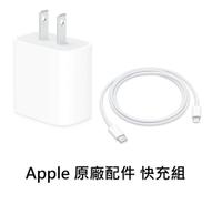 Apple 原廠 快充組 18W USB-C 電源轉接器 +USB-C 對 Lightning 連接線 (1 公尺) ★ 全新原廠公司貨原廠盒裝含稅附發票 ★