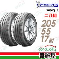 米其林 PRIMACY 4 PRI4 高性能輪胎_二入組_205/55/17 廠商直送