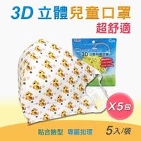 AOK 飛速 3D立體醫用口罩-兒童款 5入/袋 X 5包
