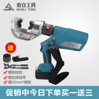 新店五折 索力電動液壓鉗液壓壓接鉗充電液壓鉗多功能電動壓線鉗EC-400