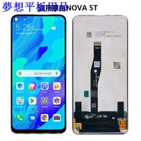 ★現貨★適用於華為HUAWEI Nova 5T LCD總成 液晶 手機螢幕 贈工具膠水 現貨