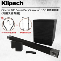 【Klipsch】Cinema 800 SoundBar+Surround 3-5.1聲道劇院組(SoundBar、5.1聲道、Cinema 800)