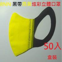 [BNNxMASK] BNN口罩大特賣 M系列 耀眼黃黑帶炫彩 成人立體三層無痛感口罩 50入盒裝 黑耳帶時尚款 現貨速寄