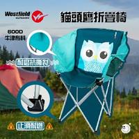 【Westfield】戶外折疊椅(貓頭鷹/戶外露營/釣魚/親子/收納)
