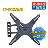 【HERAN 禾聯】不含安裝/39-50吋LED/LCD手臂式電視壁掛架(WM-C6)
