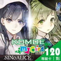 【MyCard】死亡愛麗絲  KOMOE指定卡 120點