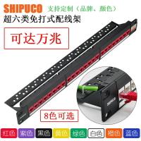維度/SHIPUCO24口超六類模塊網絡配線架CAT6A免打19英寸萬兆網線理線架 愛尚優品