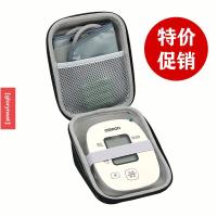 【收納保護套】適用歐姆龍血壓儀收納盒魚躍電子血壓計測量儀血壓機保護硬包便攜