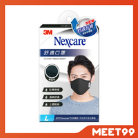 3M Nexcare 舒適口罩升級款 8550+ 黑色 L