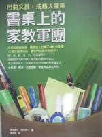 【書寶二手書T4/國中小參考書_H1X】書桌上的家教軍團用對文具,成績大躍進_張佳雯, 榎本勝仁