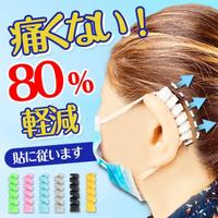 【Saikoyen】防疫必備舒緩疼痛口罩減壓護套4對8入(耳套 口罩減壓 防疫護套 口罩護套 減壓套)
