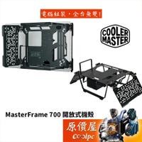 Cooler Master酷碼 MasterFrame 700 E-ATX/全幕鋼化玻璃/開放式/機殼/原價屋