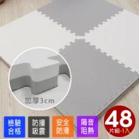 【Abuns】彩漾激厚3CM雙色大巧拼地墊-附贈邊條(48片裝-適用5.5坪)
