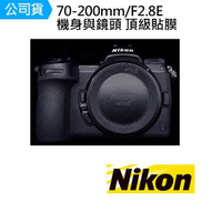 【Nikon 尼康】70-200mm F2.8 E鏡頭 機身 鏡頭 主體保護貼 數位相機包膜 相機保護膜 鐵人膠帶(公司貨)