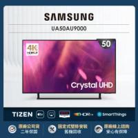 【SAMSUNG 三星】50型4K HDR智慧連網電視(UA50AU9000WXZW)