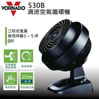 【美國 VORNADO沃拿多】渦流空氣循環扇530