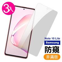 三星 Note10 防窺9H鋼化玻璃膜手機保護貼(3入)