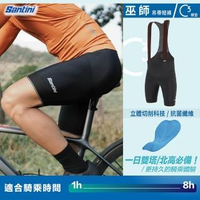 【Santini】限定款「巫師」吊帶自行車褲(一日雙塔/一日北高/武嶺/自行車/自行車褲)