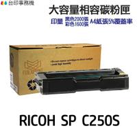 RICOH C250S 高印量相容碳粉匣 《適用 SP C261DNw SP C261SFNw》