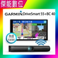 【組合優惠】Garmin DriveSmart 55+BC 40倒車顯影鏡頭 5.5吋 GPS 衛星導航 聲控導航 WIFI 區間測速