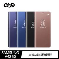 【QIND 勤大】SAMSUNG Galaxy A42 5G 透視皮套
