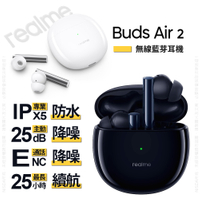 【PC-BOX】realme Buds Air 2 真無線主動降噪藍牙耳機