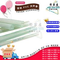 ‧齊家屋‧【UNIHQSE 透明 PVC 夾紗管 高壓管】💗可代裁剪 3分 5分 6分 適瓦斯管 排水管 包紗水管