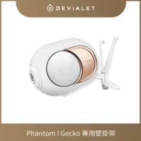 【DEVIALET】GECKO PHANTOM I 專用壁掛架(此商品僅包含壁掛架)