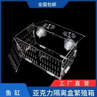魚缸隔離盒 多功能繁殖箱 壓克力魚缸隔離盒孵化孔雀魚繁殖盒大小號客製化小魚苗羅漢魚鸚鵡魚『cyd8466』