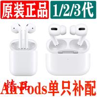 精品♛♛Apple蘋果AirPods2一代airpods二代原裝藍牙耳機左右耳單只補配