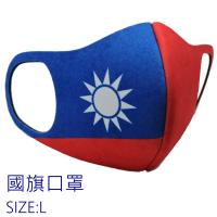 MIT台灣製國旗立體3D防護口罩 時尚造型無氣味 平日防護及造型 國旗口罩 可水洗舒適保暖布口罩