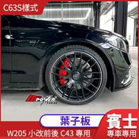 AMG C63S樣式 葉子板 W205小改前後C43 C300 C250 C180 皆可安裝 台灣製【禾笙影音館】