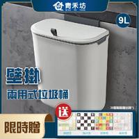 【青禾坊】壁掛兩用式垃圾桶-9L(廚餘桶/收納桶)