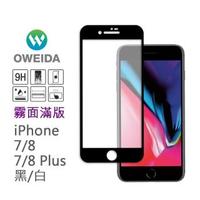 【Oweida】iPhone 7/8共用 電競霧面滿版鋼化玻璃貼