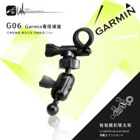 G06【Garmin大頭 多角度】後視鏡扣環支架 Garmin GDR C530 C300 GDR 50 行車記錄器專用