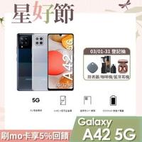【SAMSUNG 三星】Galaxy A42 6G/128G 5G 四鏡頭智慧型手機(限量送原廠透視感應皮套)