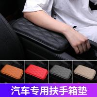 汽車扶手墊 增高扶手箱墊 汽車中央扶手箱墊扶手箱套手扶箱墊保護套增高墊子車載用品通用型『xy4932』