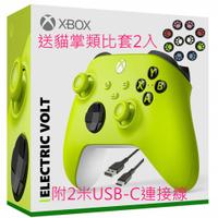 [快速出貨送貓掌套]Xbox one/xbox Series X無線控制器/手把 電擊黃💯全新未拆 台灣原廠公司貨🇹🇼🎮