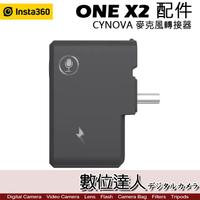 Insta360 ONE X2 CYNOVA 麥克風轉接器 原廠 / 配件 錄音 3.5mm 收音 公司貨 數位達人