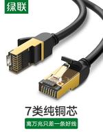 綠聯七類網線萬兆高速cat7六6類千兆成品家用電腦路由器5純銅屏蔽