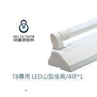旭光 T8 LED山型燈 台灣製山形燈 4尺 吸頂燈 單管雙管 附旭光原廠LED燈管 含稅