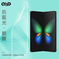QinD SAMSUNG Galaxy Fold 抗藍光膜(內部螢幕)
