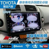 【送免費安裝】TOYOTA RAV4 360度環景 語音控制 多媒體安卓機【禾笙影音館】