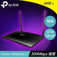 TP-LINK Archer MR600(EU) AC1200 無線雙頻4G LTE路由器 版本:2