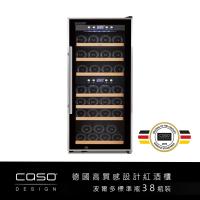 【CASO】38瓶裝酒櫃 德國CASO 雙溫控紅酒櫃(SW-38)