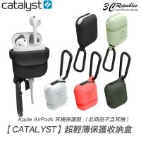 CATALYST Apple AirPods 2 無線 藍芽 耳機 保護殼 防撞殼 保護套 矽膠殼