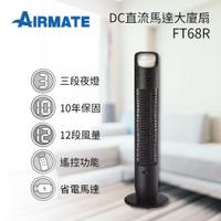 【AIRMATE 艾美特】DC馬達遙控大廈扇(FT68R)
