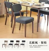 餐椅 實木腳 餐廳 廚房 廚具 聚餐 RICHOME CH1225《北歐簡單風格餐椅-四色》