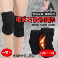 【XA】深海磁石自發熱護膝-二入組-D38(護膝、膝蓋痛、髕骨外移、髕骨滑動、發熱護膝、好護膝)